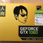 FF14のためにGTX1060を購入!ベンチマークのスコアに大満足