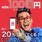 PayPay祭り!100億円キャンペーン第2弾が2月12日からスタート!内容をまとめてみた